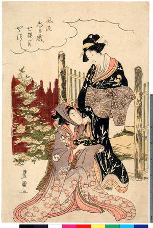 Utagawa Toyokuni I: 「風流忠臣蔵七段目やつし」 - Ritsumeikan University