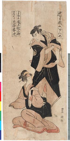 Utagawa Toyokuni I: 「忠臣蔵六だんめ」「早の勘平 尾上紋三郎」「女房おかる 大谷春次」 - Ritsumeikan University