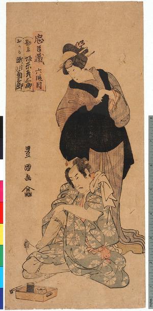 Utagawa Toyokuni I: 「忠臣蔵 六段目」「勘平 坂東彦三郎」「おかる 瀬川菊三郎」 - Ritsumeikan University