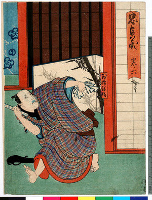 Utagawa Hirosada: 「忠臣蔵 巻ノ六」「百姓弥作」 - Ritsumeikan University