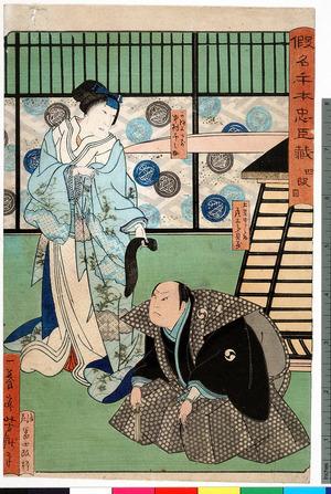 Utagawa Yoshitaki: 「仮名手本忠臣蔵 四段目」「大星由良之助 尾上多見蔵」「かほよ御前 中村千之助」 - Ritsumeikan University
