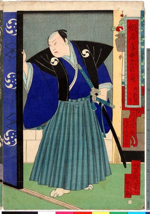 Utagawa Yoshitaki: 「仮名手本忠臣蔵 九段目ノ下」「大星由良之助 尾上多見蔵」「一」 - Ritsumeikan University