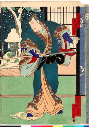 Utagawa Yoshitaki: 「加古川本蔵 実川八百蔵」「三」 - Ritsumeikan University