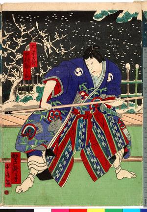 Utagawa Yoshitaki: 「大星力弥 中村駒之助」「四」 - Ritsumeikan University
