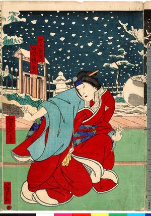 Utagawa Yoshitaki: 「となせ 嵐璃寛」「五」 - Ritsumeikan University
