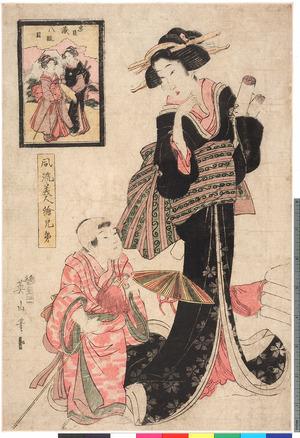 Kikugawa Eizan: 「風流美人絵兄弟」「忠臣蔵八段目」 - Ritsumeikan University