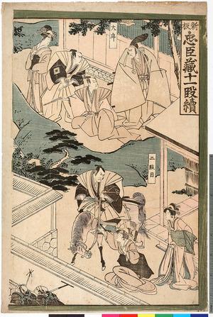 Utagawa Toyokuni I: 「新板 忠臣蔵十一段続」「大序」「二段目」 - Ritsumeikan University