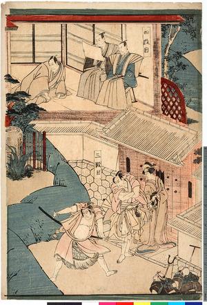 Utagawa Toyokuni I: 「四段目」「三段目」 - Ritsumeikan University
