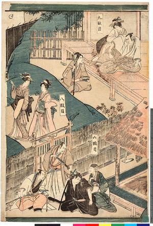 Utagawa Toyokuni I: 「九段目」「八段目」「六段目」 - Ritsumeikan University