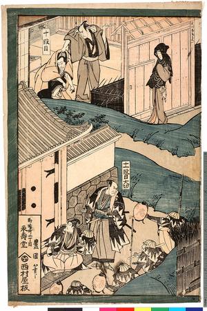 Utagawa Toyokuni I: 「十段目」「十一段目大切」 - Ritsumeikan University