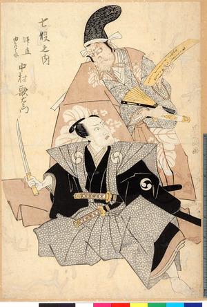 Utagawa Toyokuni I: 「七役の内 師直 由良之介 中村歌右エ門」 - Ritsumeikan University