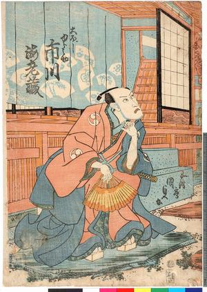 Utagawa Kunisada: 「大ぼし由良之助 市川海老蔵」 - Ritsumeikan University
