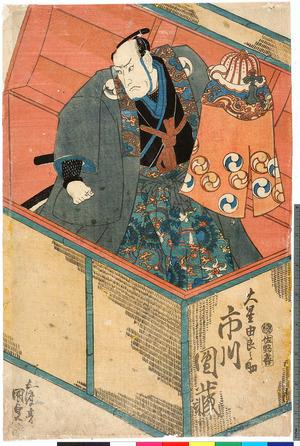 Utagawa Kunisada: 「大星由良之助 市川団蔵」 - Ritsumeikan University
