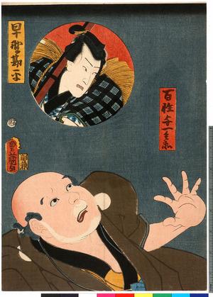 Utagawa Kunisada: 「百姓与一兵衛」「早野勘平」 - Ritsumeikan University
