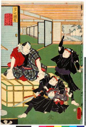 Utagawa Kunisada: 「第十段目」「矢間重太郎 天川屋義平 一子よし松 女房おその」 - Ritsumeikan University
