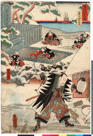 Utagawa Kunisada: 「第十二段目 大尾」「義士四十七人」 - Ritsumeikan University