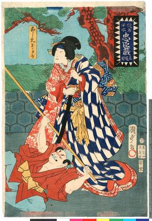 Utagawa Kunisada II: 「仮名手本 忠臣蔵 三段目」「こし元おかる」 - Ritsumeikan University