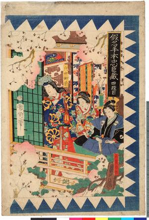 Toyohara Kunichika: 「仮名手本忠臣蔵 四段目」「大星力弥」「顔世御前」 - Ritsumeikan University