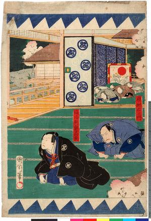 Toyohara Kunichika: 「原郷右エ門」「塩冶判官高貞」 - Ritsumeikan University