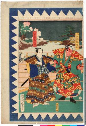 Toyohara Kunichika: 「山名治郎左エ門」「石堂右馬之允」 - Ritsumeikan University