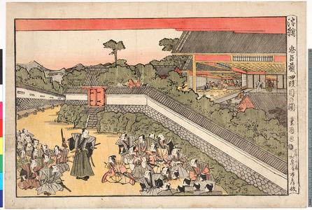 Utagawa Toyokuni I: 「浮絵 忠臣蔵四段目の図」 - Ritsumeikan University