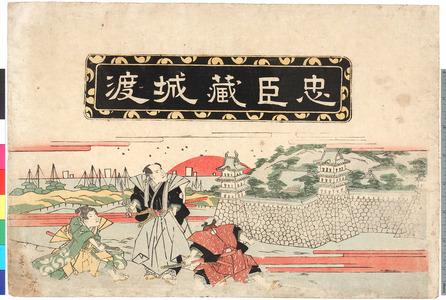 Keisai Eisen: 「忠臣蔵城渡」 - Ritsumeikan University
