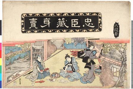 Keisai Eisen: 「忠臣蔵身売」「六段目」 - Ritsumeikan University