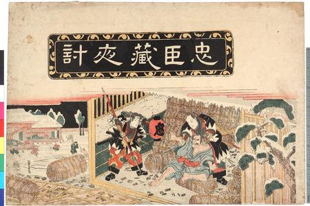 Keisai Eisen: 「忠臣蔵夜討」 - Ritsumeikan University