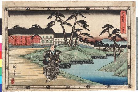Utagawa Hiroshige: 「忠臣蔵 四段目」 - Ritsumeikan University