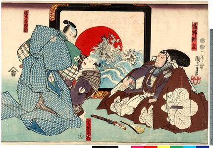 Utagawa Kuniyoshi: 「高野師直」「鷺坂伴内」「桃井若狭之助」「七」 - Ritsumeikan University