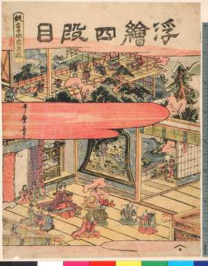 Kitagawa Utamaro: 「浮絵四段目」「仮名手本忠臣蔵」 - Ritsumeikan University