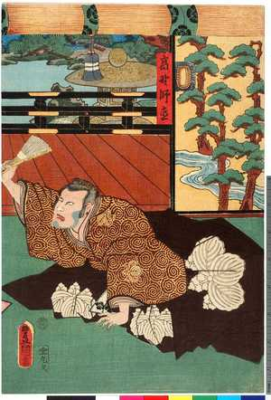 Utagawa Kunisada: 「高野師直」 - Ritsumeikan University