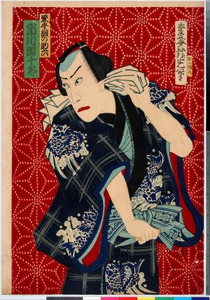 Adachi Ginko: 「黒手組の助六 市川団十郎」 - Ritsumeikan University