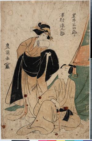 Utagawa Toyokuni I: 「岩井半四郎」「沢村源之助」 - Ritsumeikan University