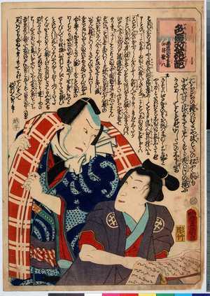 Utagawa Kunisada: 「色競双花葩 幡随院長兵衛 白井権八」 - Ritsumeikan University
