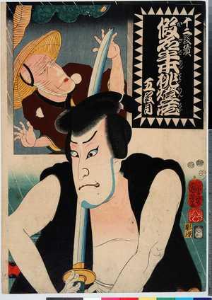 Utagawa Kuniyoshi: 「十二段続 仮名手本挑灯蔵 五段目」 - Ritsumeikan University