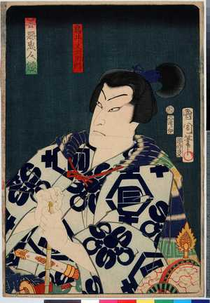Toyohara Kunichika: 「善悪鬼人鏡」「鳥井又左衛門」 - Ritsumeikan University