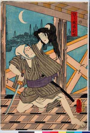 Utagawa Kunisada: 「縮うり越後新介」 - Ritsumeikan University