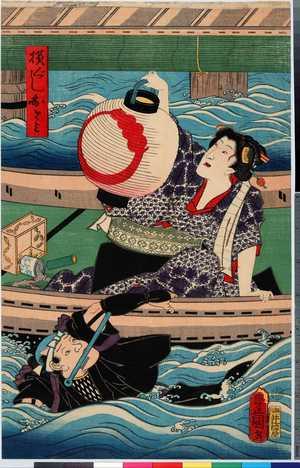 Utagawa Kunisada: 「横ぐしおとみ」 - Ritsumeikan University