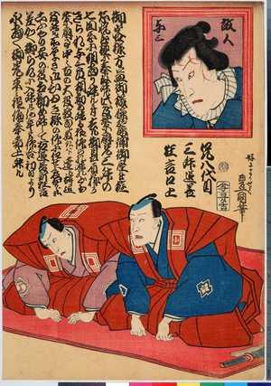 Utagawa Kunisada: 「故人与三」「兄八代目三升追善狂言口上」 - Ritsumeikan University