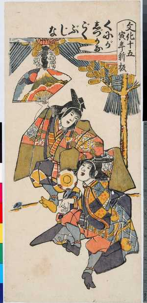 Unknown: 「文化十五寅年新板」「くにがしづかなごくぶじな」 - Ritsumeikan University