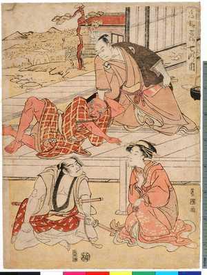 Utagawa Toyokuni I: 「忠臣蔵七段目」 - Ritsumeikan University
