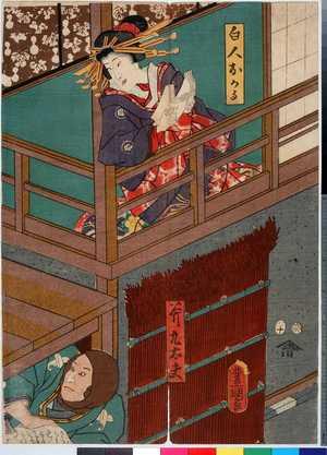 Utagawa Kunisada: 「白人おかる」「斧九太夫」 - Ritsumeikan University