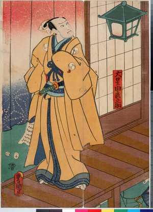 Utagawa Kunisada: 「大星由良之助」 - Ritsumeikan University