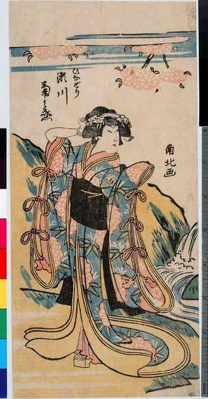 南北: 「ひなどり 瀬川菊之丞」 - Ritsumeikan University