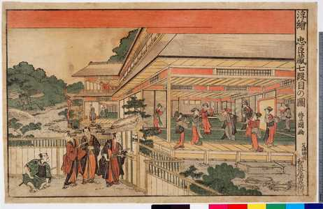 Utagawa Toyokuni I: 「浮絵 忠臣蔵七段目の図」 - Ritsumeikan University