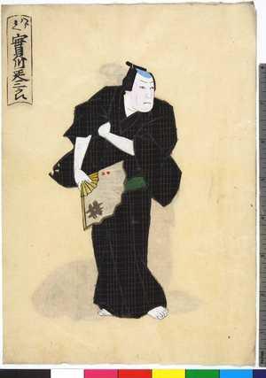 Unknown: 「八郎兵衛 実川延三郎」 - Ritsumeikan University