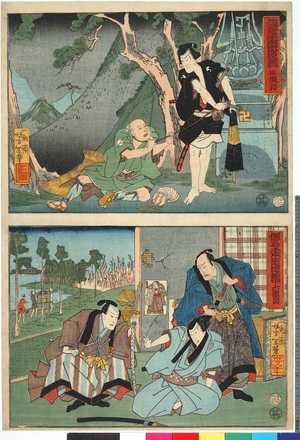 Tsukioka Yoshitoshi: 「仮名手本忠臣蔵 五段目」 - Ritsumeikan University