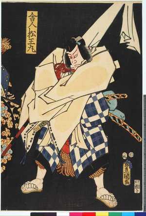 Utagawa Kunisada: 「舎人松王丸」 - Ritsumeikan University