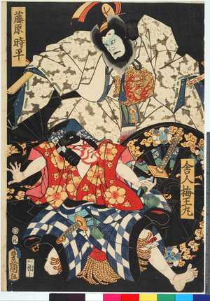 Utagawa Kunisada: 「舎人梅王丸」 - Ritsumeikan University
